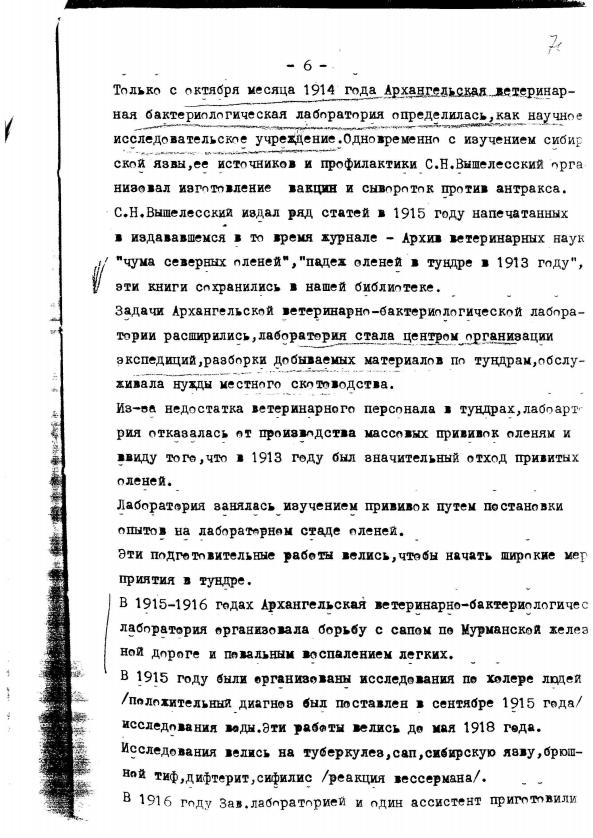 История лаборатории