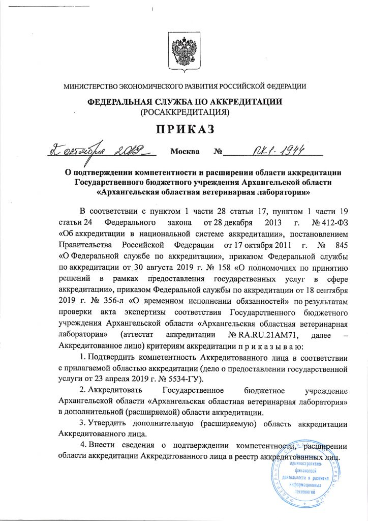 Архангельская областная ветеринарная лаборатория подтвердила свою компетентность и расширила область аккредитации