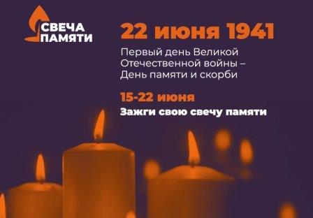 22 ИЮНЯ  1941 Первый день Великой  Отечественной войны –  День памяти и скорби